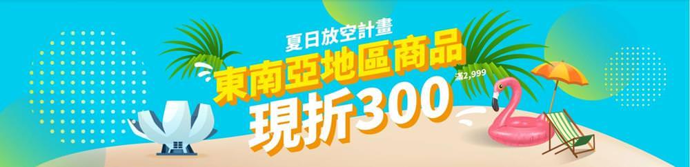 【2019暑假旅遊】熱門行程、景點及交通票券、4G Wifi上網線上大折扣! - threeonelee.com