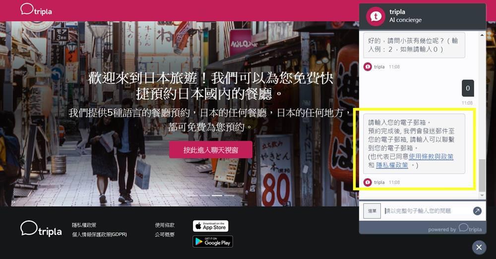 【日本餐廳預約】tripla旅遊必備網站:不會日文也能快速預訂日本餐廳! - threeonelee.com