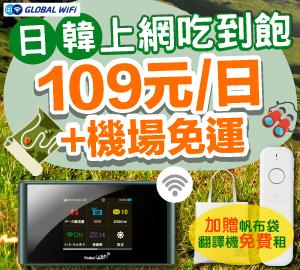 【暑假出國上網必備利器】GLOBAL WiFi日韓上網每日109元吃到飽+4大好禮! - threeonelee.com