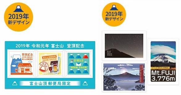 【日本最高郵局】富士山頂郵便局2019年期間限定原創商品快閃40天! - threeonelee.com