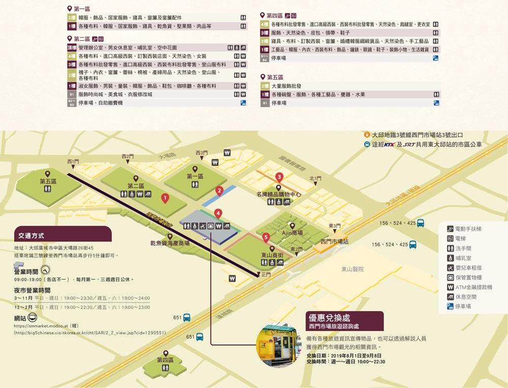 【免費贈送】韓國傳統市場禮券、大邱城市觀光巴士搭乘券(9/8截止) - threeonelee.com