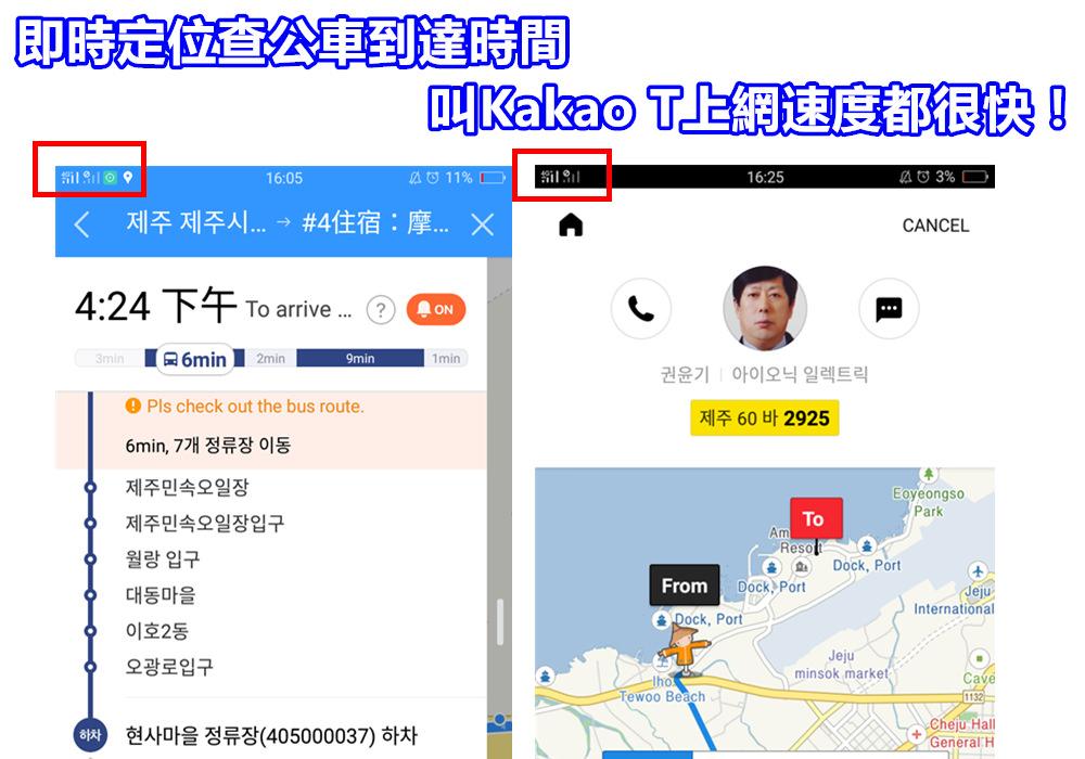 【韓國上網】Wi-Go濟州島上網:高海拔、海上、偏遠地區收訊無所遁形! - threeonelee.com