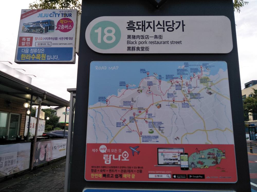 【濟州島自由行】搭乘濟州島城市觀光巴士,暢遊22個濟州熱門景點 - threeonelee.com