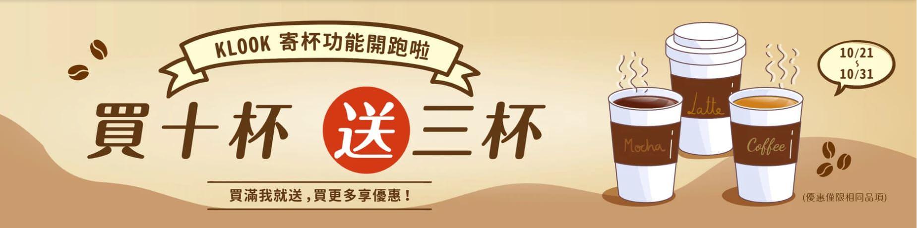 【KLOOK寄杯活動】咖啡、果汁、珍珠奶茶等飲品買10送3! - threeonelee.com