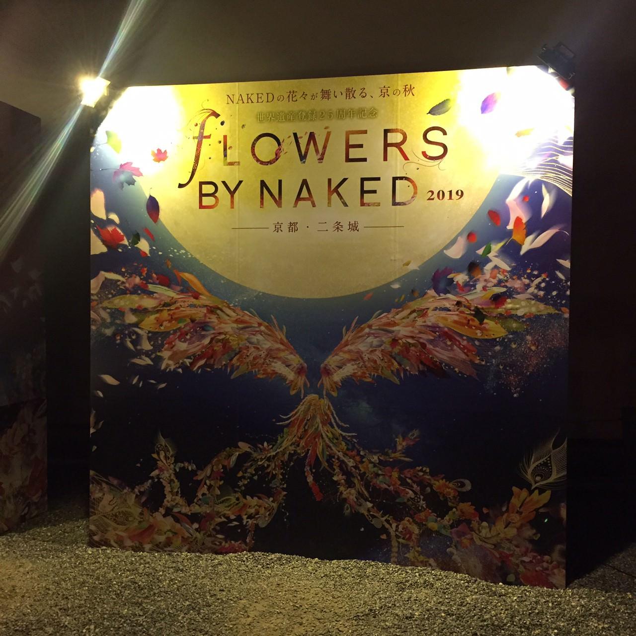 【Flowers By Naked 2019ー京都・二条城ー】世界遺産登錄25週年! - threeonelee.com
