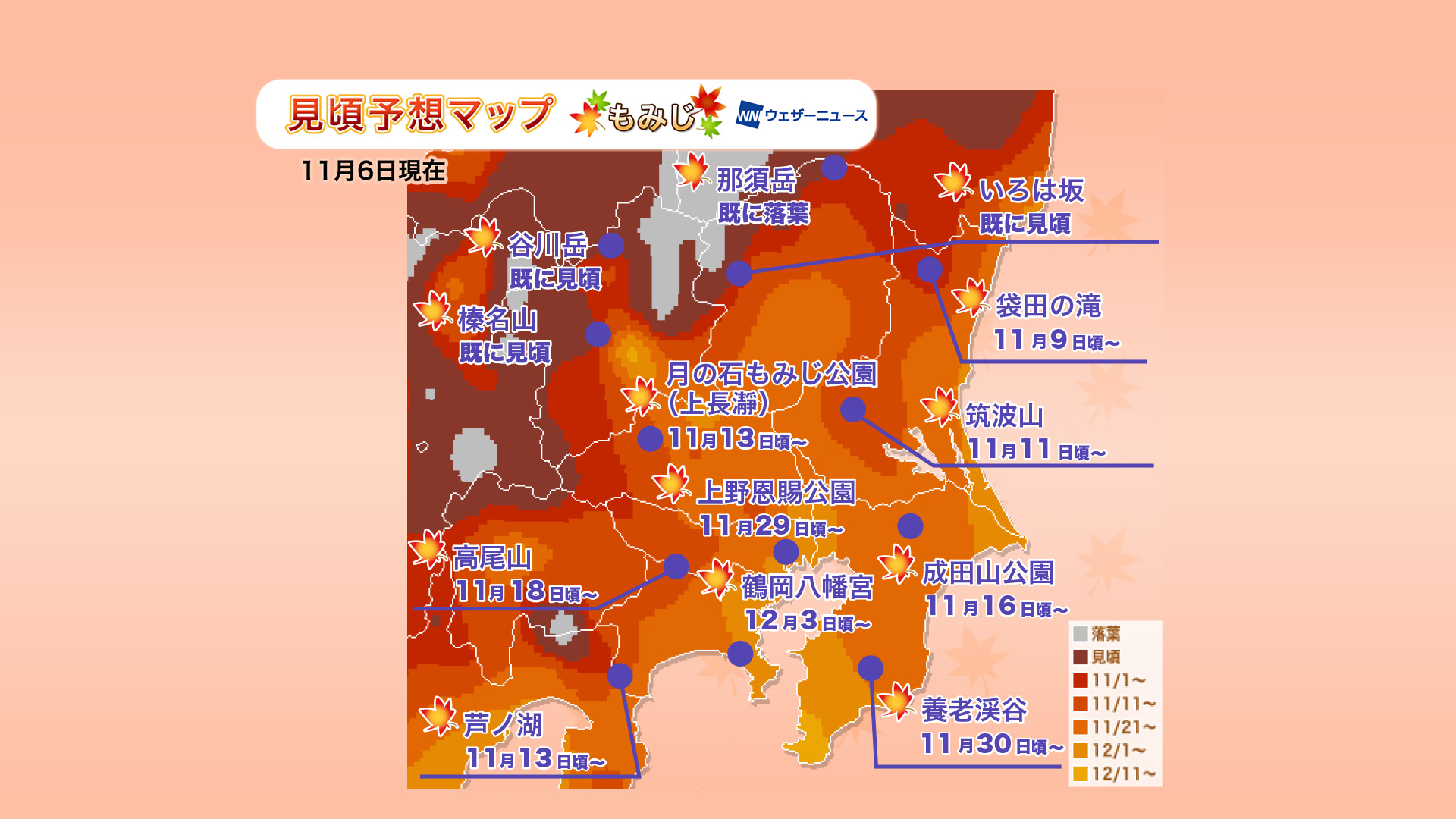 【東京賞楓景點推薦】東京近郊、可當天來回的紅葉熱點! - threeonelee.com