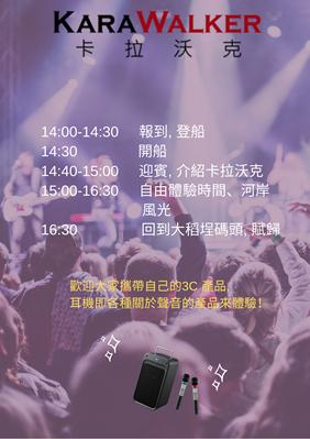 """【大稻埕遊河歌唱免費體驗趴】2020年1月7日乘風迎新年 """"唱"""" 遊大稻埕! - threeonelee.com"""
