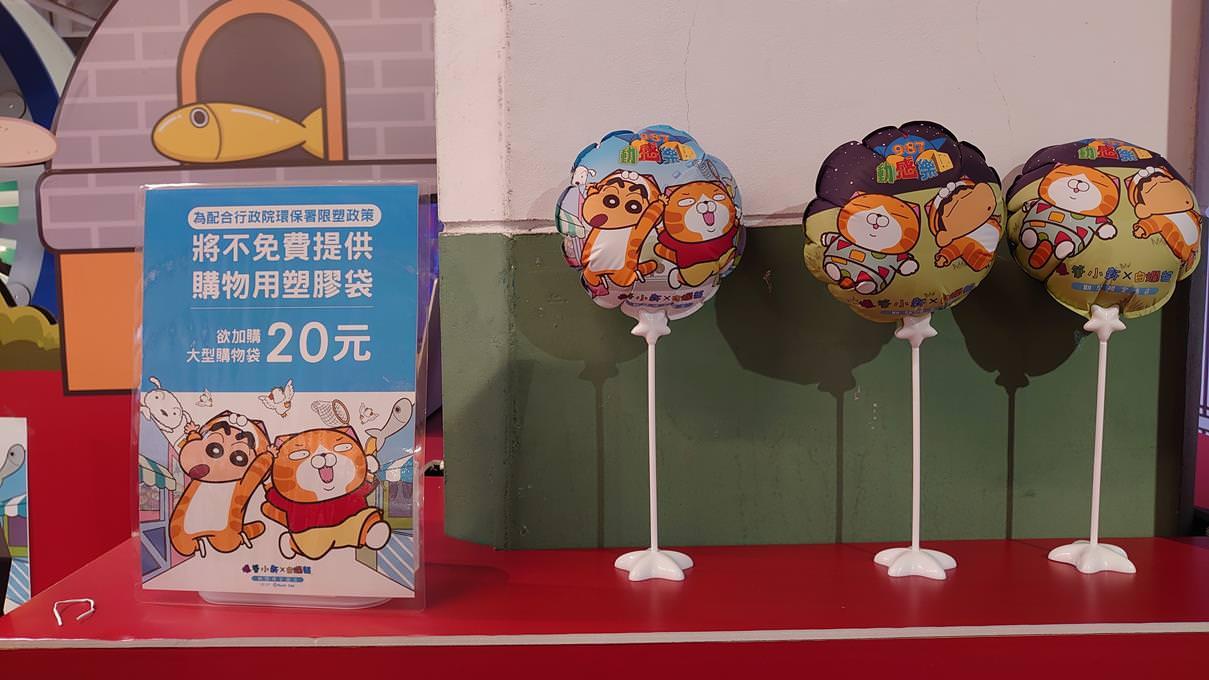 【蠟筆小新x白爛貓987動感樂園】新品上架、網路開賣!2/23 前衝最後一波! - threeonelee.com