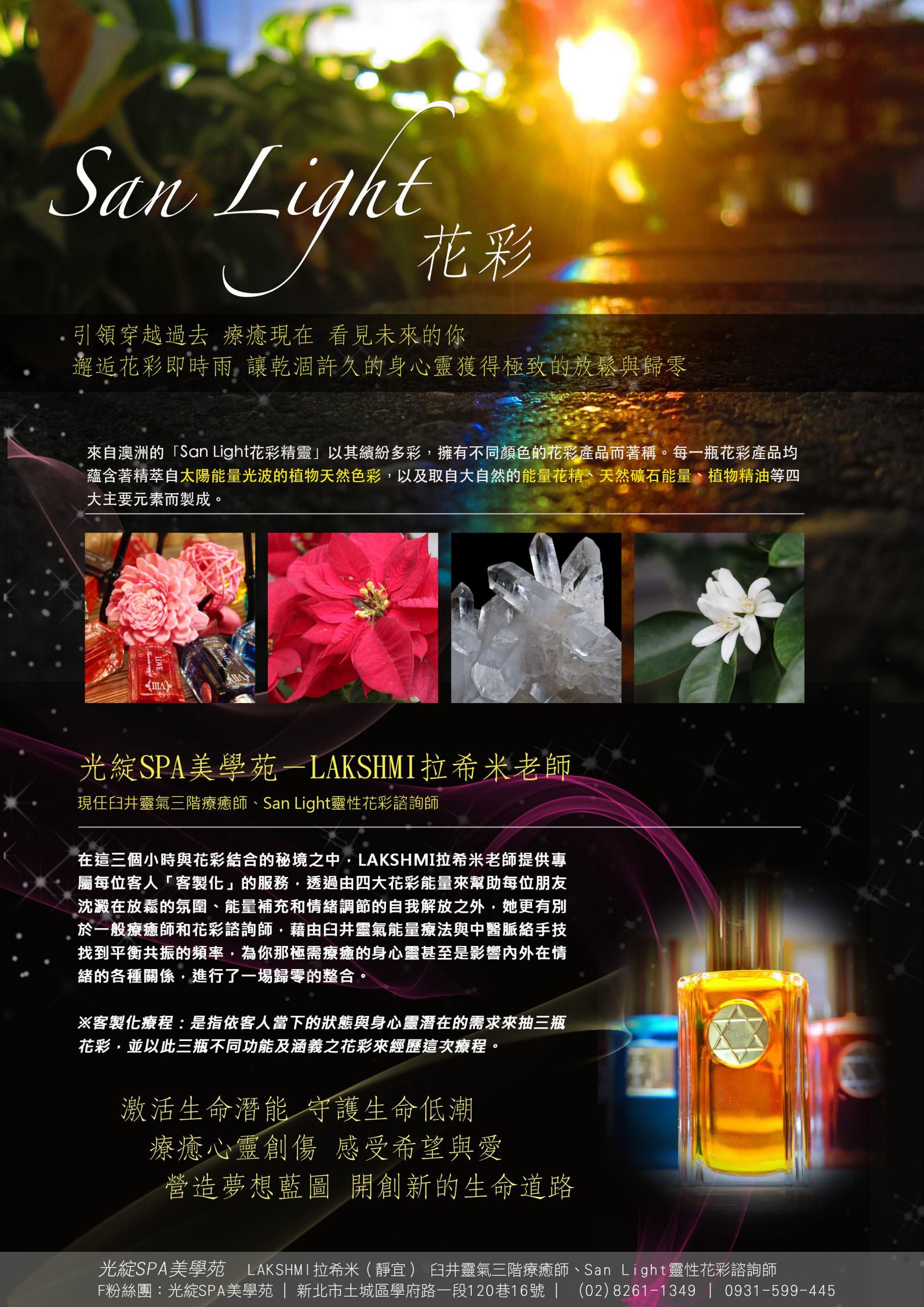 【身心靈】San Light花彩:一個能改變過去、創造未來的萬能鑰匙 - threeonelee.com