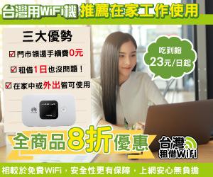 【GLOBAL WiFi】疫情在家工作沒煩惱!台灣租借 WiFi 防疫專案優惠中! - threeonelee.com