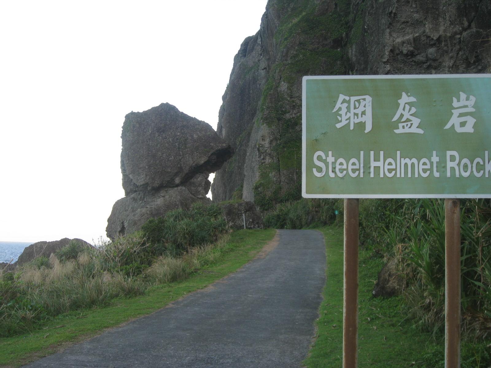 鋼盔岩,蘭嶼旅遊,蘭嶼潛水,蘭嶼自由行,蘭嶼景點,飛魚祭,拼板舟
