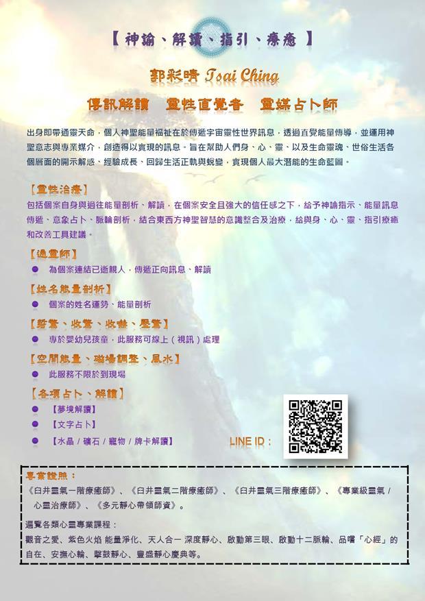 2021超前佈署!身心靈療癒嘉年華公益服務活動11/14(六)台中唯一一場 - threeonelee.com