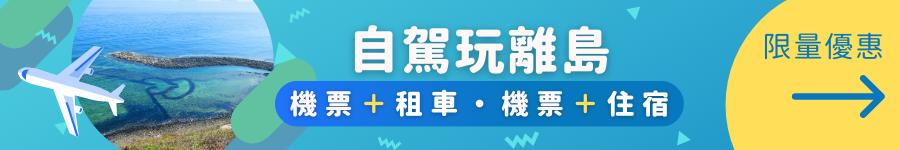 澎湖花火節 kkday