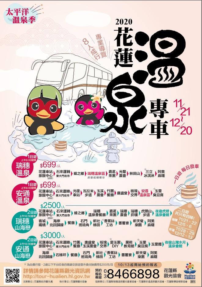 【2020太平洋溫泉季】花蓮瑞穗溫泉、安通溫泉專車活動行程、報名、費用 - threeonelee.com