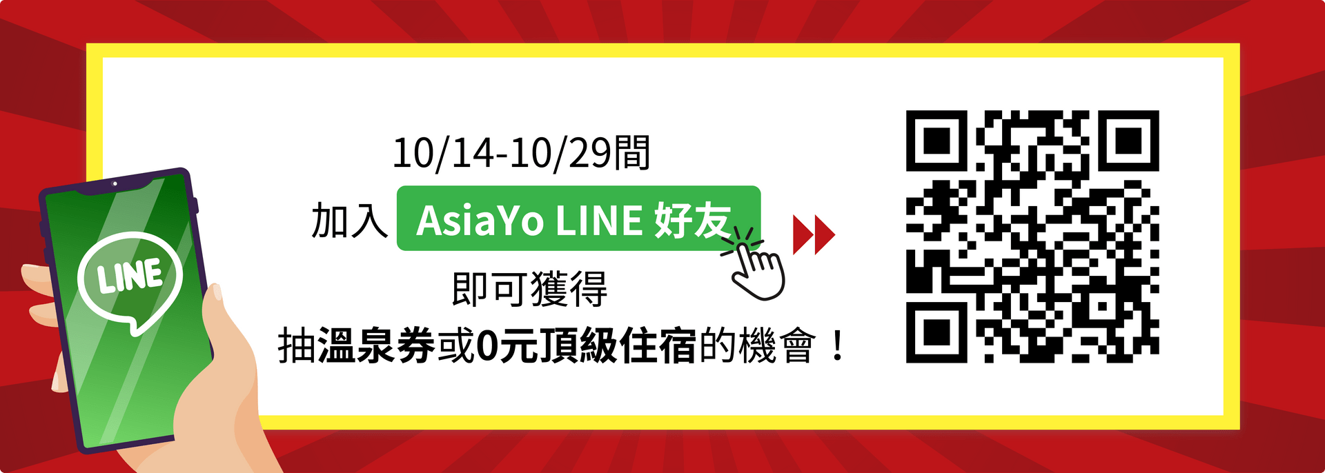 【2020線上旅展】年終最狂!AsiaYo全台訂房3折起,再抽0元爽住飯店! - threeonelee.com