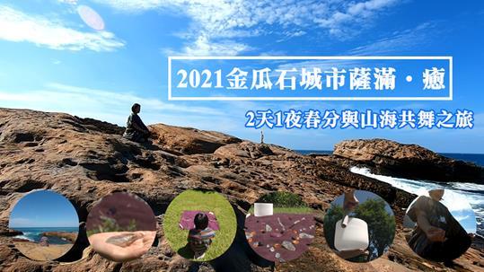 【2021金瓜石城市薩滿•癒】2天1夜春分與山海共舞之旅! - threeonelee.com