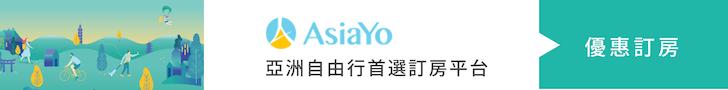 【溫泉民宿推薦】10間平價高CP溫泉民宿,獨家透過AsiaYo App 訂房95折 - threeonelee.com