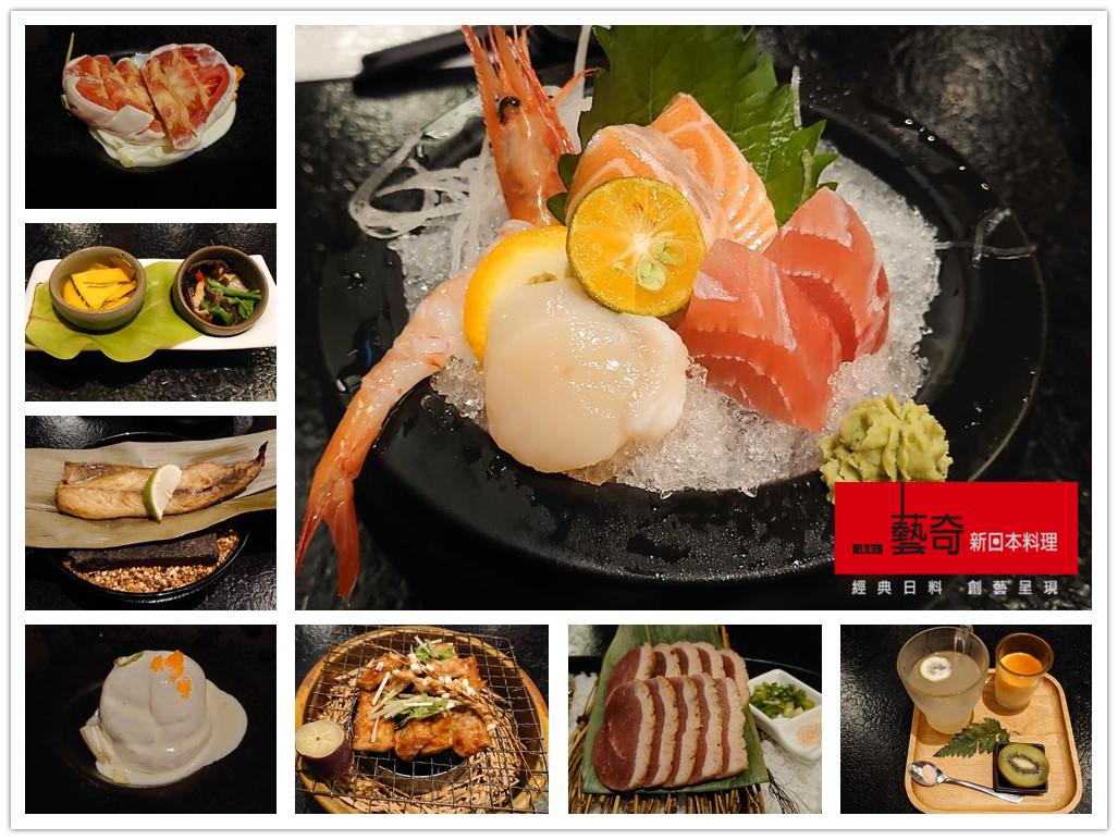 【藝奇新日本料理】王品集團旗下值得再回訪的高CP值新式日本料理! - threeonelee.com