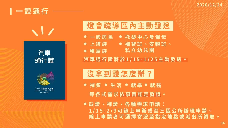 台灣燈會在新竹,新竹燈會,新竹住宿推薦,新竹親子住宿,新竹飯店