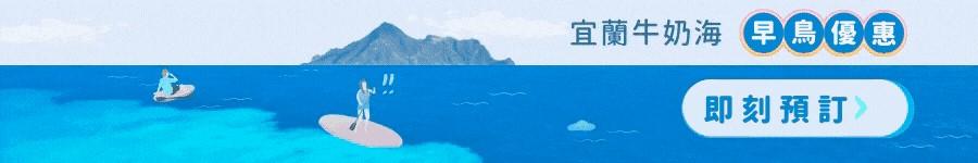 宜蘭 龜山島 牛奶海