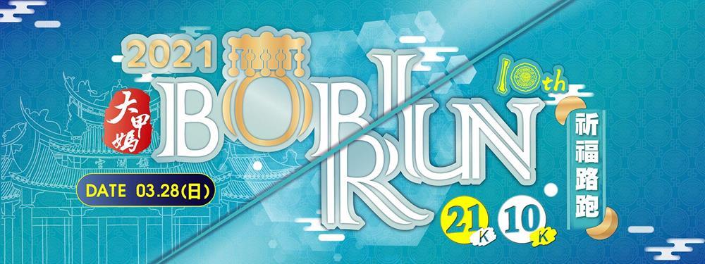 2021 大甲媽Bobi Run健康路跑活動