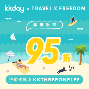 kkday折扣碼
