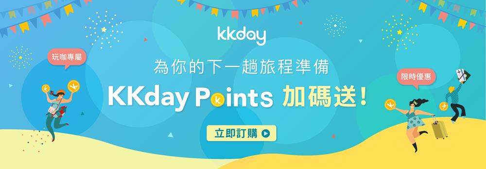 KKday Points KKday 折扣碼