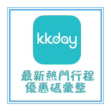 KKday折扣碼,優惠碼