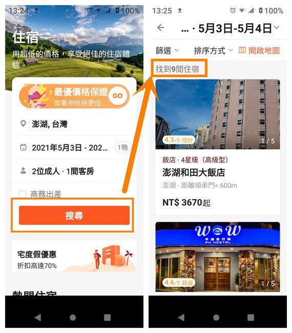 客路,KLOOK,住宿預訂,旅遊行程,KLOOK折扣碼,客路優惠碼