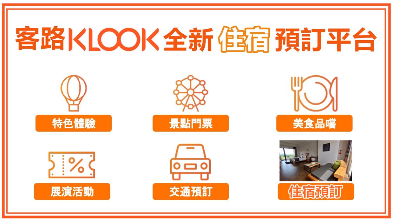 客路,KLOOK,訂房比價,住宿預訂,旅遊行程,KLOOK折扣碼,一站式住宿預訂整合服務