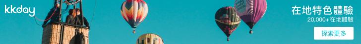 【2021 台東熱氣球嘉年華】Hello Kitty 熱氣球活動場次、光雕音樂會、星空音樂會、熱氣球繫留體驗、交通管制及接駁車、鹿野及台東住宿推薦懶人包! - threeonelee.com