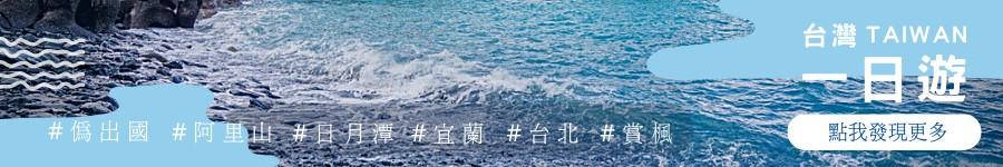 【2021 馬祖旅遊】馬祖機票&島內交通、5大馬祖藍眼淚景點行程、馬祖景點、馬祖住宿推薦等3天2夜馬祖自由行懶人包! - threeonelee.com
