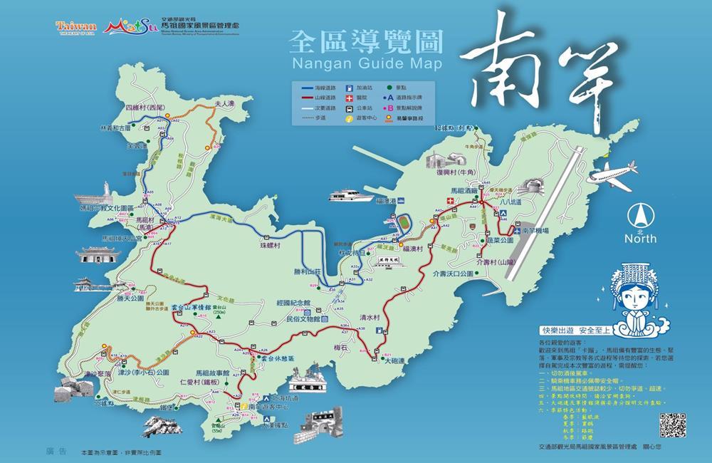 馬祖南竿景點,南竿地圖