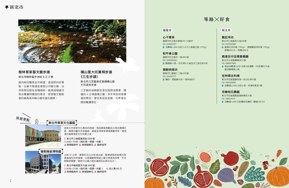 客家桐花祭,桐花季,賞桐,油桐花,賞桐步道,賞桐路線