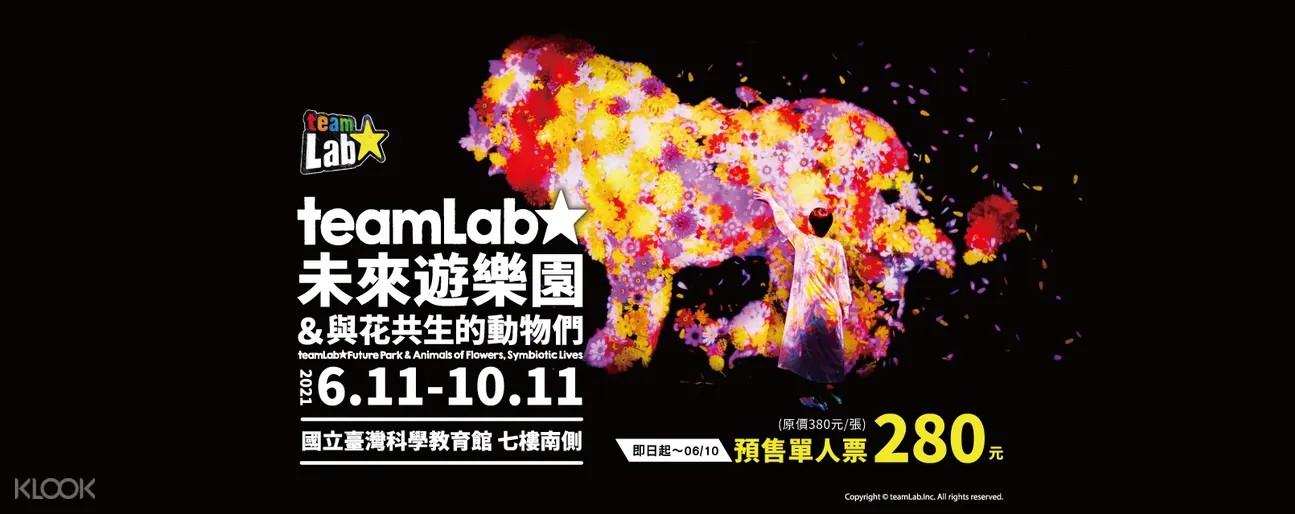 teamLab,teamLab台北,teamLab門票,teamlab台灣,teamlab台灣購票