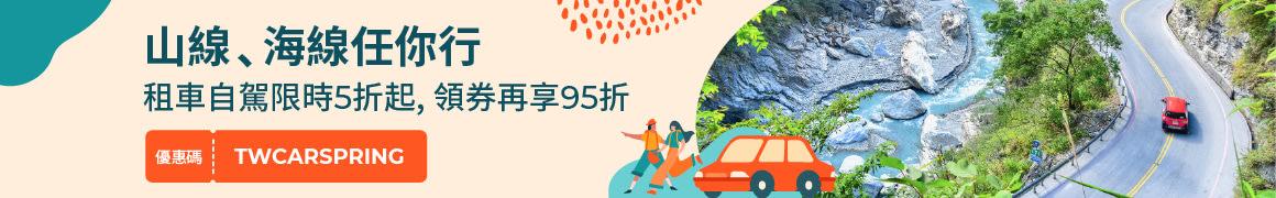 租車,全台租車,新竹租車
