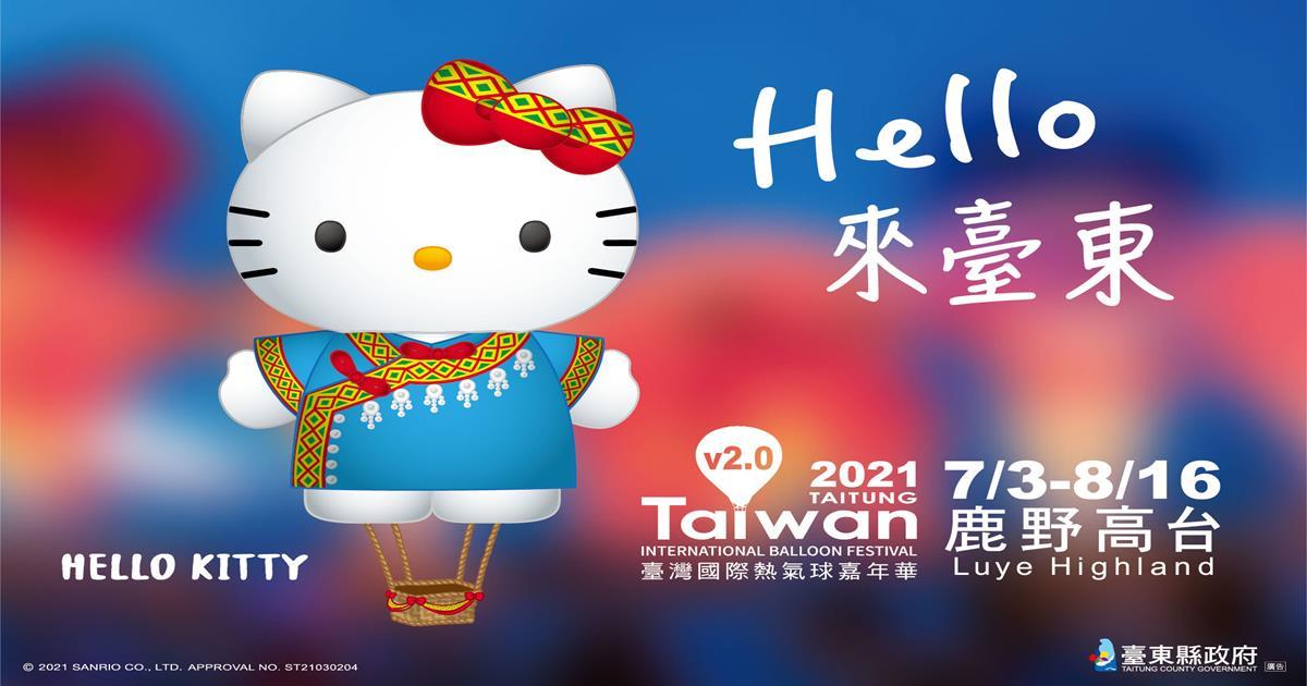熱氣球,台東熱氣球,臺灣國際熱氣球球嘉年華活動,台灣熱氣球嘉年華,鹿野高台,台東住宿