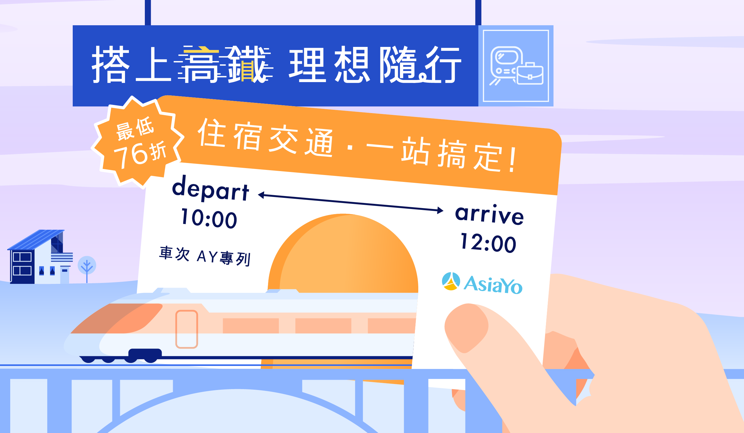 AsiaYo,住宿+高鐵