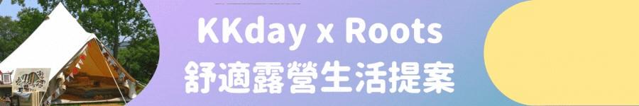露營,KKday,Roots露營,KKday x Roots