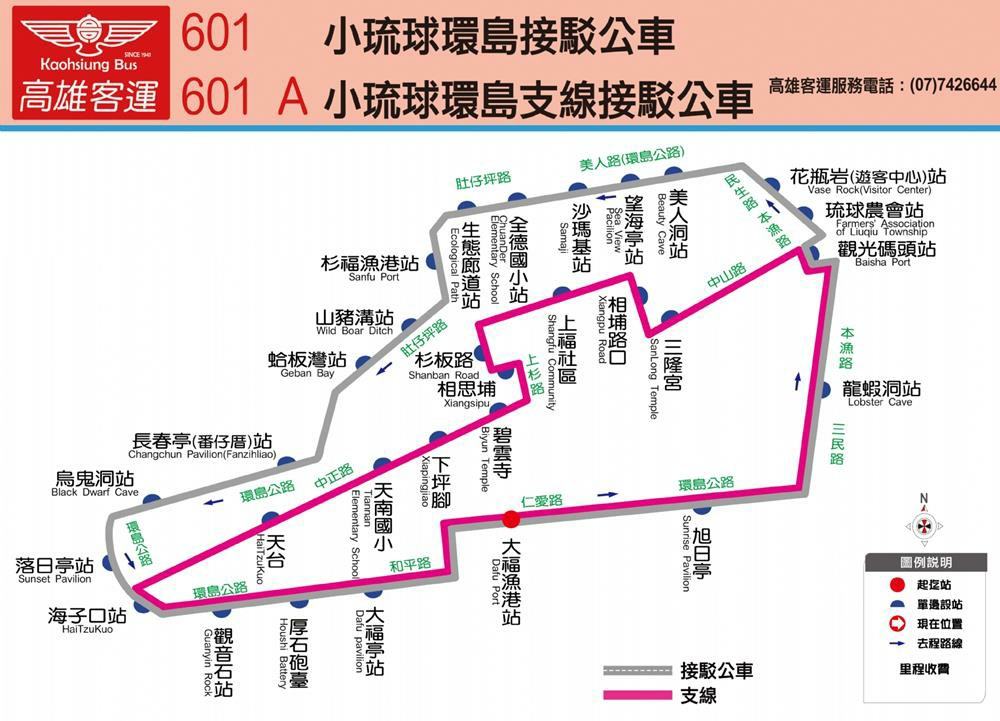 小琉球交通,小琉球公車,小琉球環島接駁公車,小琉球環島公車