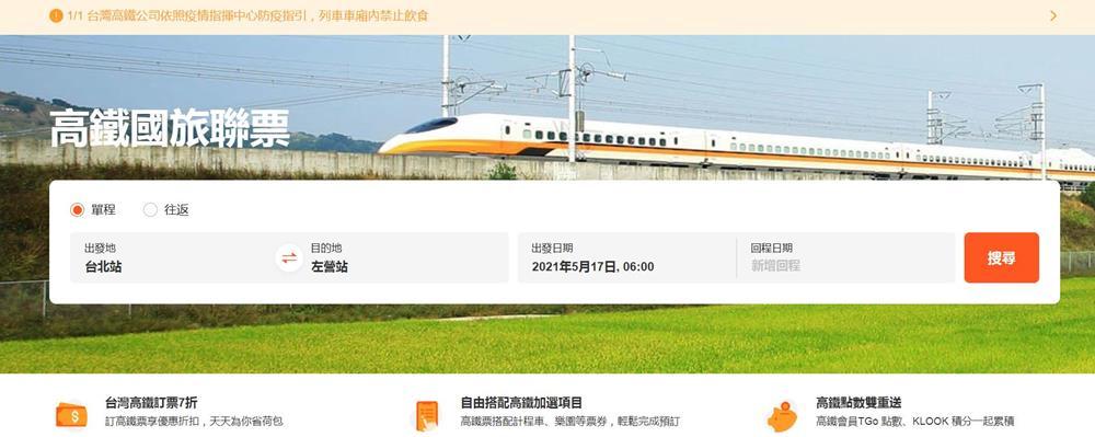 高鐵國旅聯票,高鐵7折,KLOOK 客路高鐵票,KLOOK,客路,KLOOK 客路,