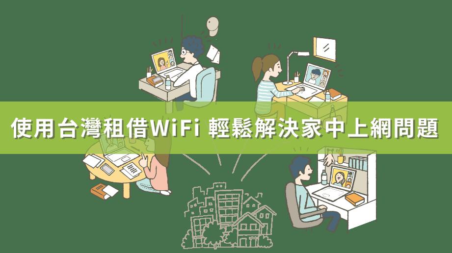 台灣租借 WiFi ,台灣WiFi機租借,4G 上網吃到飽,WFH ,WiFi機,防疫隔離,租借 WiFi