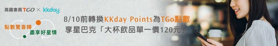 KKday Point點數,TGO點數