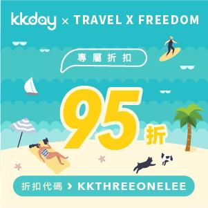 kkday折扣碼,KKday優惠碼