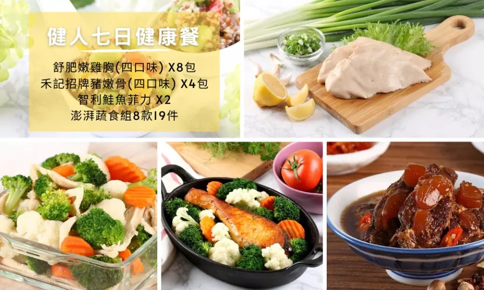 舒肥雞,舒肥嫩雞胸,舒食健康餐,健人明星訂製餐,健康蔬食,減肥餐,運動餐