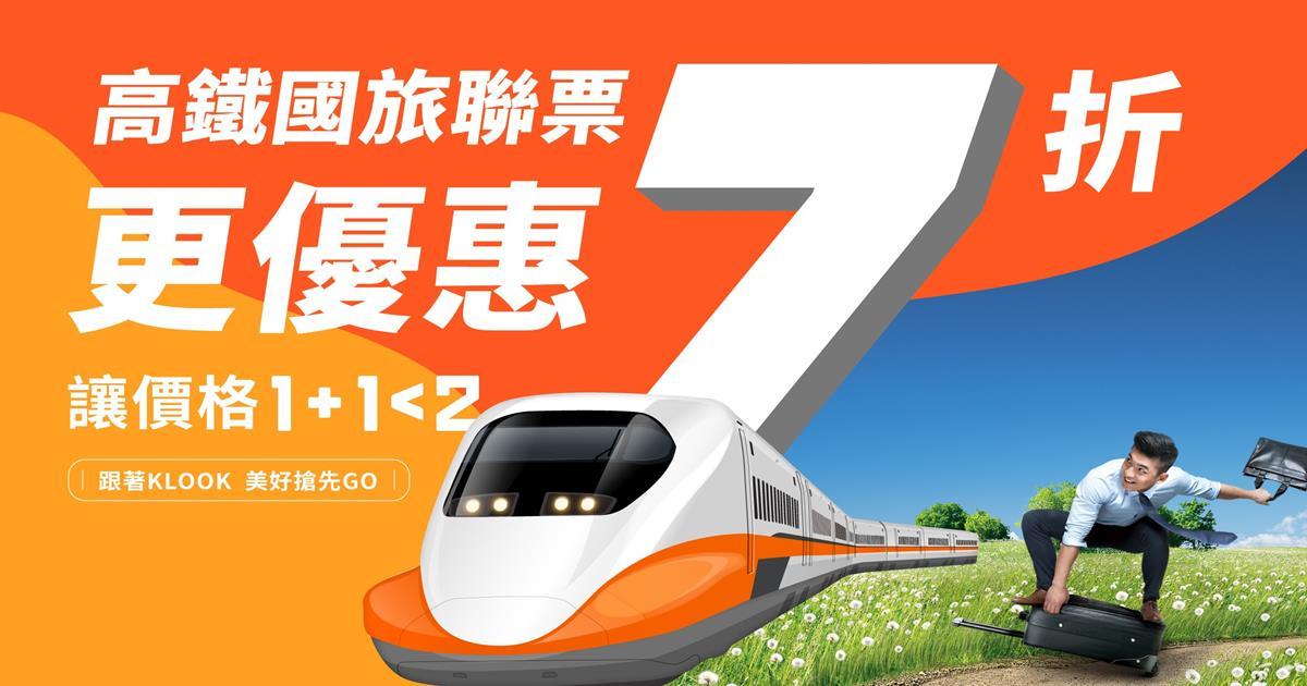 台灣高鐵,高鐵交通聯票,高鐵國旅聯票,KLOOK,高鐵票,高鐵國旅聯票7折