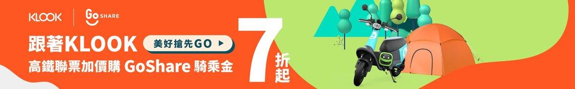 台灣高鐵,高鐵交通聯票,高鐵國旅聯票,KLOOK,高鐵票,高鐵國旅聯票7折,客路