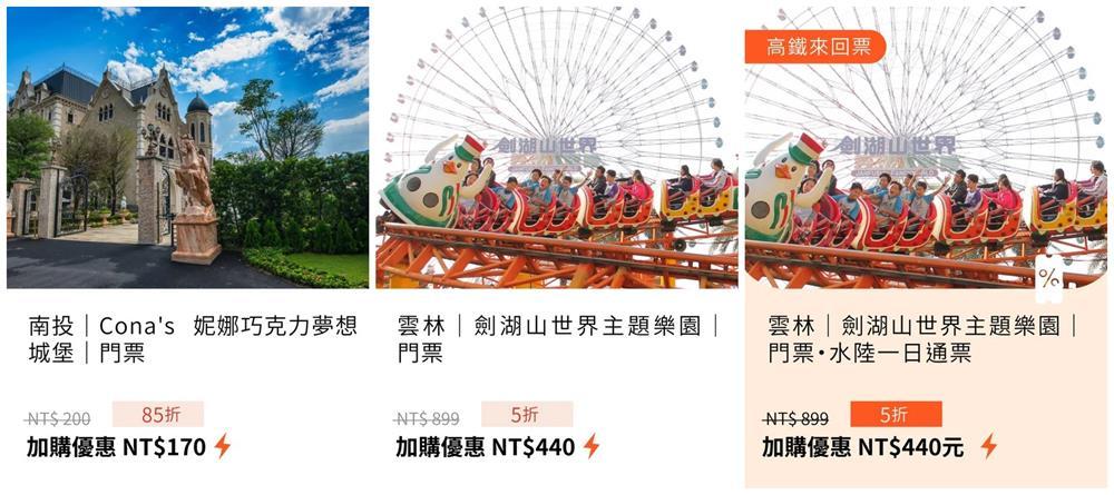 台灣高鐵,高鐵交通聯票,高鐵國旅聯票,KLOOK,高鐵票,高鐵國旅聯票7折,客路,樂園,景點,門票