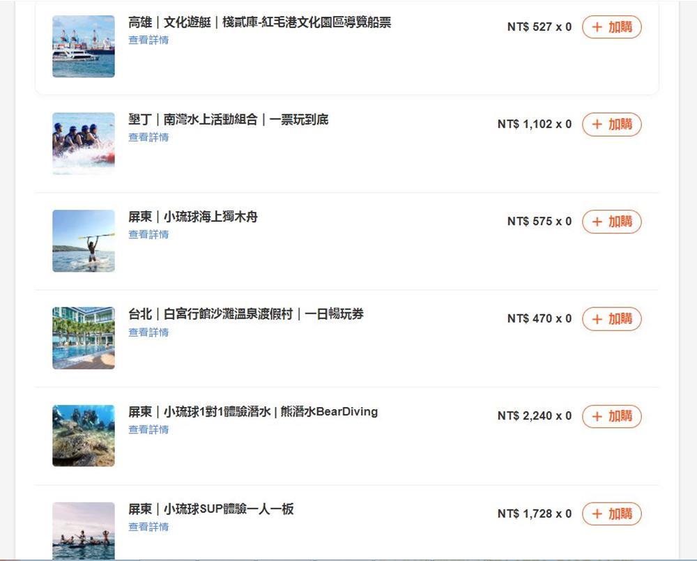 台灣高鐵,高鐵交通聯票,高鐵國旅聯票,KLOOK,高鐵票,高鐵國旅聯票7折,客路,高鐵官網,高鐵票比價