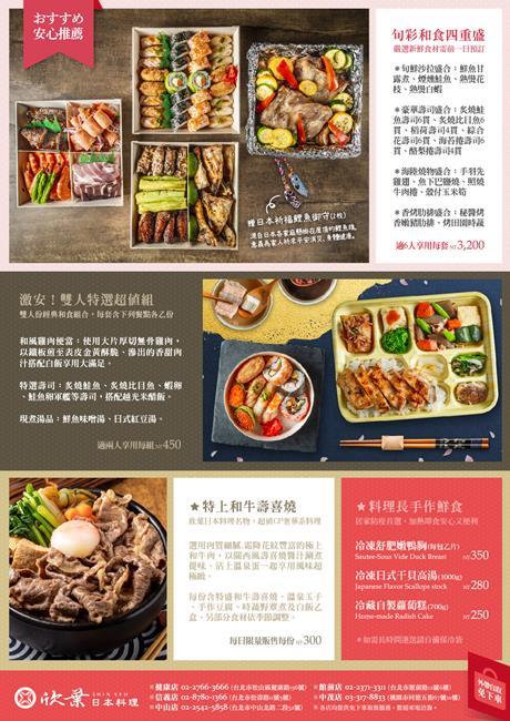 欣葉日本料理,欣葉日本料理便當,欣葉日本料理外帶,欣葉日本料理外帶便當,欣葉日本料理餐盒,欣葉日本料理吃到飽,欣葉日本料理 KLOOK